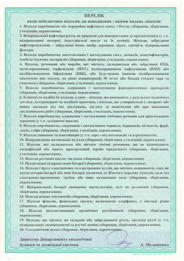 Ліцензія 199209 на здійснення операцій у сфері поводження з небезпечними відходами